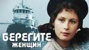 Берегите женщин. 2 серия (1981) Музыкальный фильм, советская комедия | Фильмы. Золотая коллекция