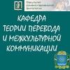 Кафедра ТПиМК факультета РГФ ВГУ