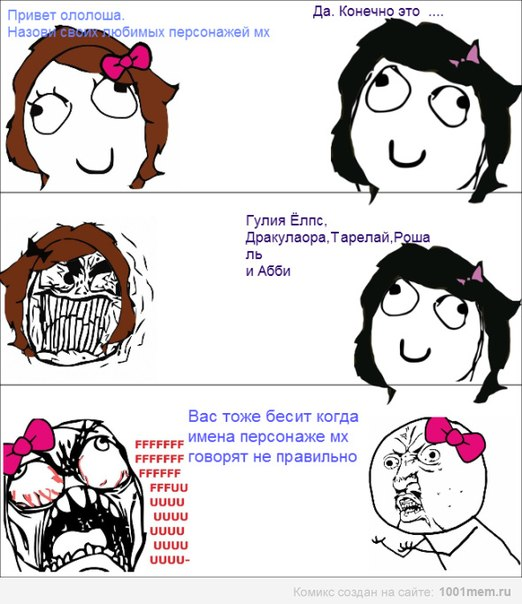 монстр хай приколы: