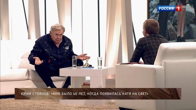 Судьба человека с Борисом Корчевниковым. Как Стоянов пошутил на родах жены