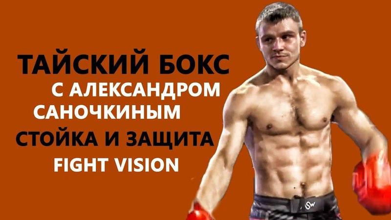 Стойка и защита. Тайский бокс с Александром Саночкиным