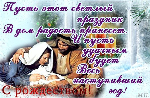 Поздравление свекрови с рождеством