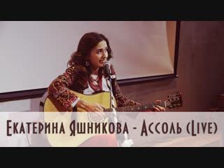 Екатерина Яшникова - Ассоль (live 22/12/18)