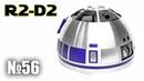 Звёздные Войны. R2-D2   Выпуск №56 (DeAgostini)