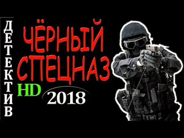 ЖЕСТЬ БОЕВИК Черный спецназ русские боевики 2018 криминал