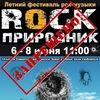 6-7-8 ИЮНЯ (пт.-сб.-вс.) ROCK-ПРИРОДНИК 2014