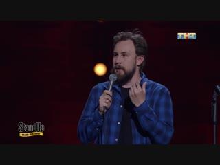 Stand Up: Егор Кукса - Программа