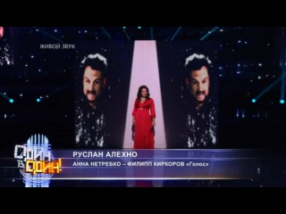 Один в один! Руслан Алехно - Анна Нетребко (La Voix) 01 03 2015  vk.com/public53281593