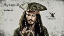Лучший Клип про Джека Воробья. Капитан Джек Воробей. The best clip about the captain Jack Sparrow.