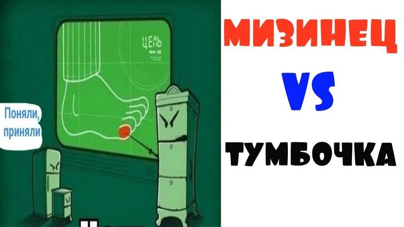 Лютые приколы. МИЗИНЕЦ VS ТУМБОЧКА.Угарные мемы