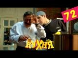 Кухня | 4 Сезон 12 Серия | 72 Серия | 29.10.14 | KinoSteka.ru