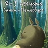 [2-3 августа] Totoro Anime Open Air 9.0