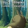 [2-3 августа] Totoro Anime Open Air 9.0