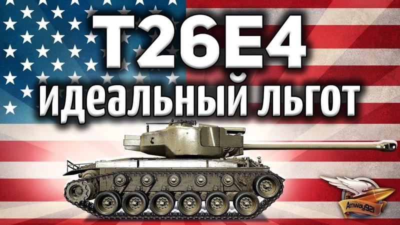 T26E4 SuperPershing - Вот он, идеальный льготный танк - Единственный нормальный ап патча 1.2 - Гайд