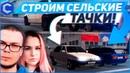 ЧЕЛЛЕНДЖ С БУЛКИНЫМ 😈 СТРОИМ СЕЛЬСКИЕ ТАЧКИ ►🔥 MTA - CCD PLANET