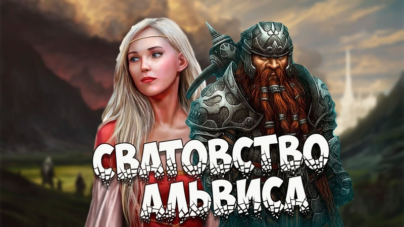 Скандинавская мифология Сватовство Альвиса