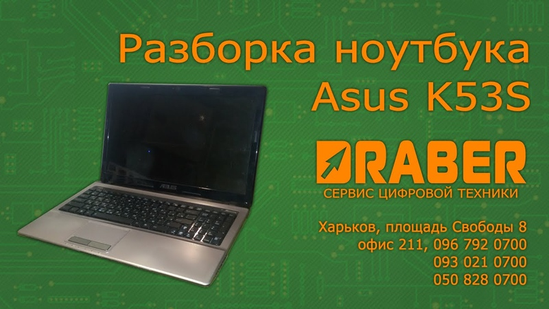 Чистка ноутбука Asus K53S Драбер Сервис