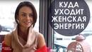 Куда уходит женственность Как сохранить энергию в себе Чек лист от Светланы Керимовой