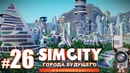 SimCity Города будущего 26 Паромные переправы