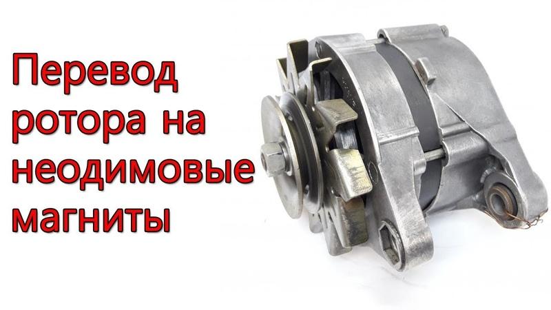 Авто генератор в качестве электродвигателя BLDC. Установка неодимовых магнитов на ротор.