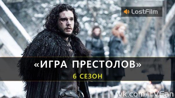 Игра престолов 7 сезон 7, 8 серия смотреть онлайн hd 720 ...