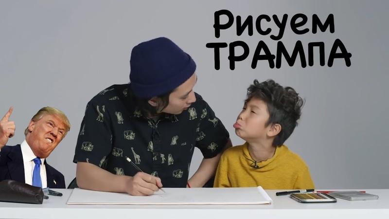 Дети Описывают Дональда Трампа Иллюстратору
