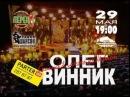 Олег Винник - сольный концерт в Киеве