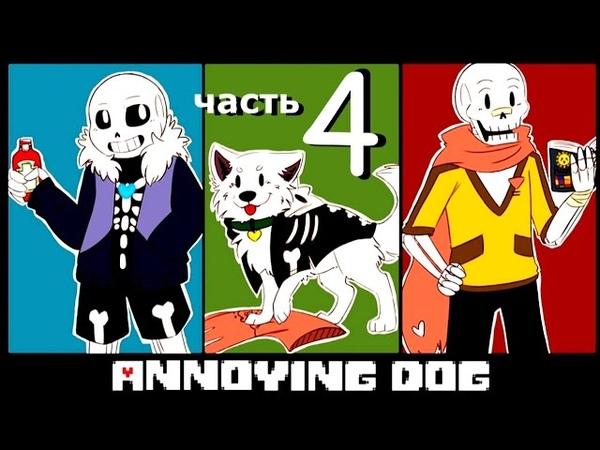 Андертейл | Undertale - Надоедливая собака | комикс (4 часть)
