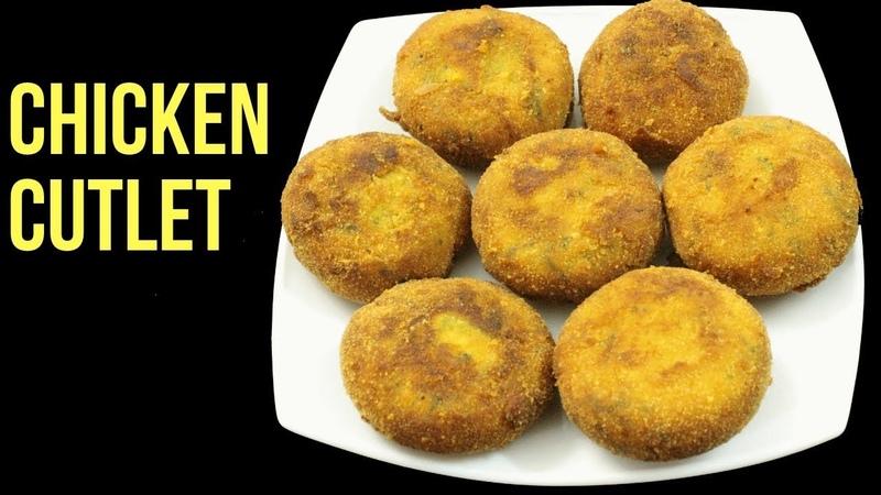 চিকেন কাটলেট রেসিপি | Homemade Easy Chicken Cutlet