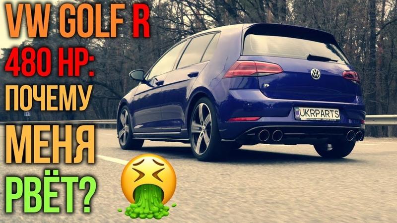 VW Golf R 480hp 560Nm: почему меня рвёт
