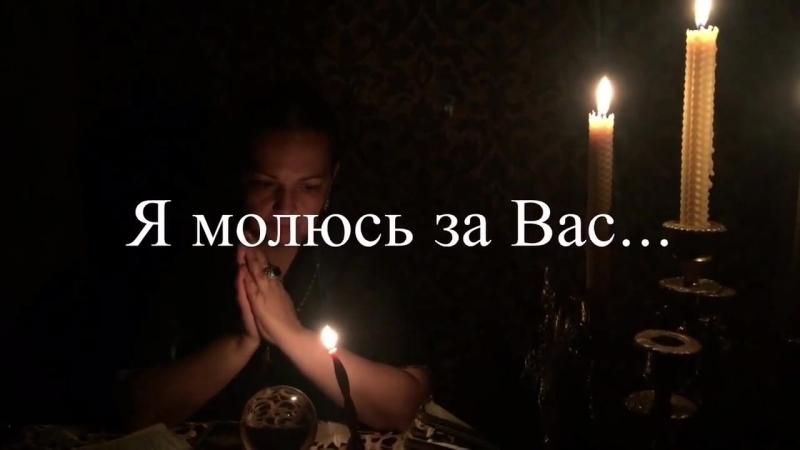 Я молюсь за Вас _ Ясновидящая Таисия Жемчужная