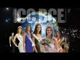 Пусть говорят. `Мисс Вселенная` в России - Пусть говорят - Видеоархив - Первый канал