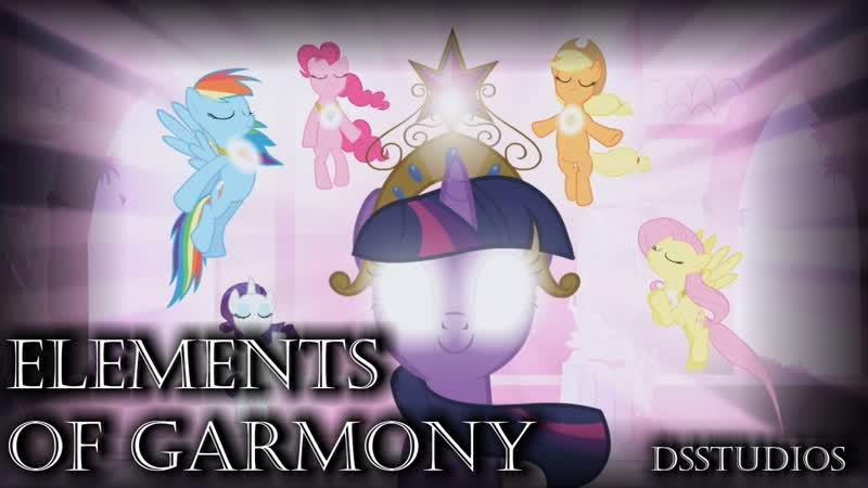 DSstudios - Elements of Garmony