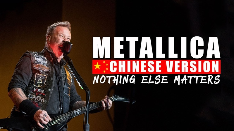 Metallica Nothing Else Matters 金属乐队 中文版 Chinese version vocal cover by G Vans