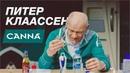 Интервью с Питером Клаассеном Canna Конференция Ситифермер 2019