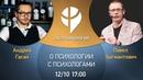 Павел Зыгмантович и Андрей Гасан - о научной психологии и семейных отношениях