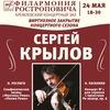 Виртуозное закрытие концертного сезона 2012-2013