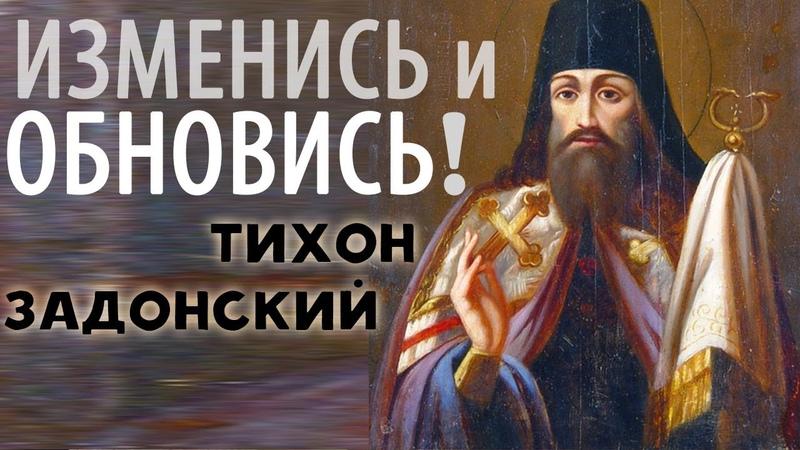 Лучшие короткие Поучения Тихона Задонского