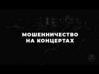 Блокчейн против подделки концертных билетов
