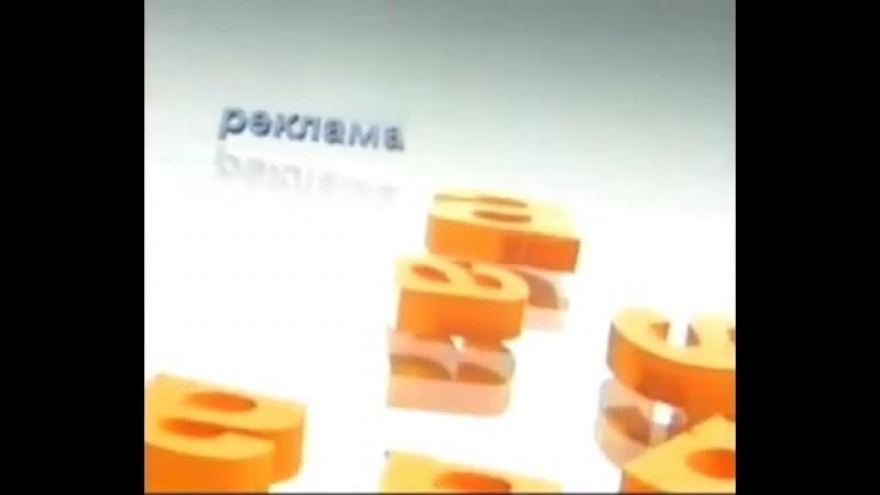 Рекламная и послерекламная заставка (Афонтово, 7.09.2009-22.10.2010)