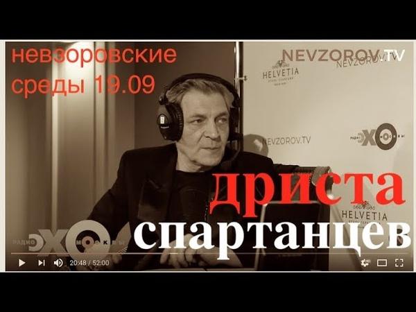 Невзоровские среды на радио «Эхо Москвы» . Эфир от 19.09.2018