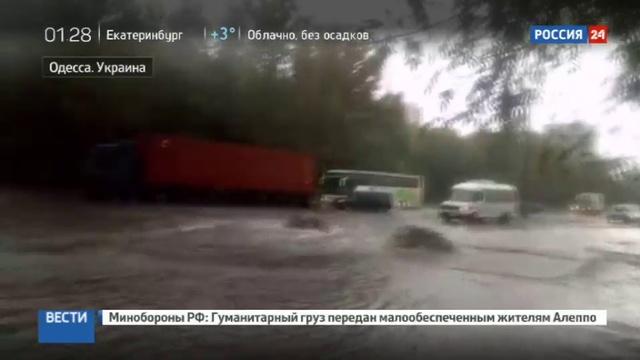 Новости на Россия 24 • Разгул стихии в Одессе: затоплено большинство улиц