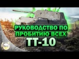 Руководство по пробитию всех ТТ-10 | Часть 2 | WorldofTanks [wot-vod.ru]