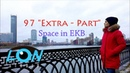 97 Extra - Part /Space in EKB