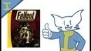 Fallout 1 Тысяча и одна смерть