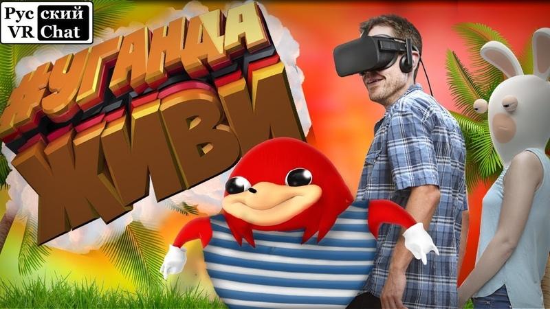 Наклз ВДВ и Я - Братья Угандийцы. Уганда Живи! / Русский VR Chat