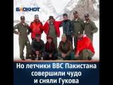 В горах Пакистана спасен российский альпинист Александр Гуков