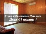 Приморско-Ахтарск отдых на Азовском море в частном секторе - Дом №41 - Номер 1 тел.: 8 928 03 86 841