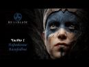 Прохождение Hellblade: Senua's Sacrifice. Часть 1 - Поражение Вальравна