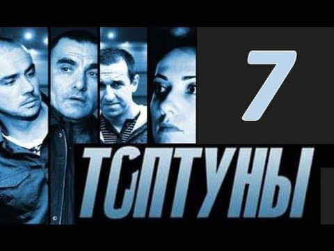 Сериал Топтуны 7 серия 2013 Детектив Криминал